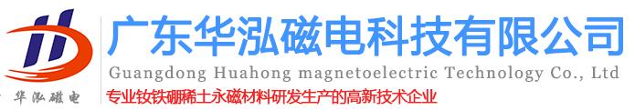 广东华泓磁电科技有限公司
